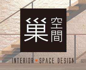巢空間室內設計